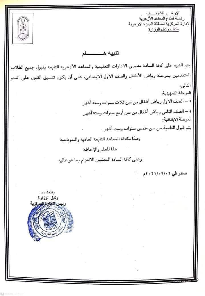 الأزهر: قبول جميع الطلاب المتقدمين لرياض الأطفال والصف الأول الإبتدائي 0222610