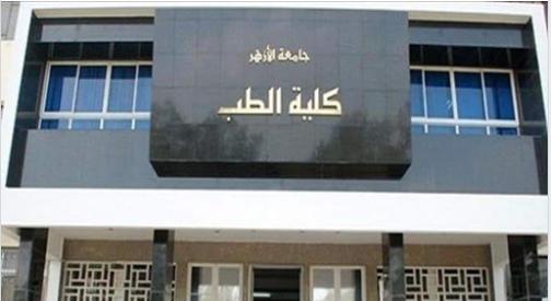 جامعة الأزهر تعلن عن قبول الدفعة الأولى بنظام التعليم الطبي الموازي بكلية طب الازهر 02228