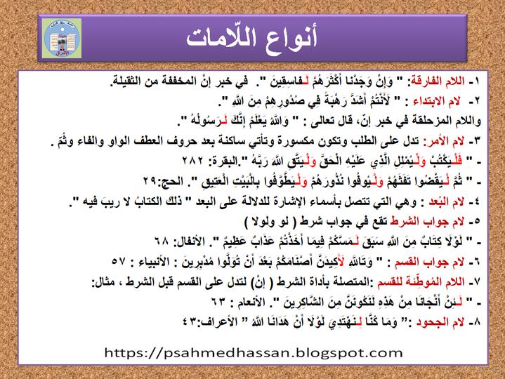 أنواع اللامات المهمة في اللغة العربية  02229