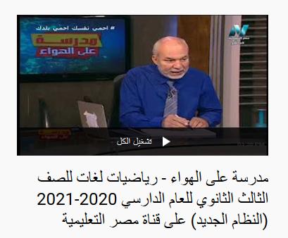 شرح رياضيات لغات للصف الثالث الثانوي 2020-2021 (النظام الجديد) على قناة مصر التعليمية 0223