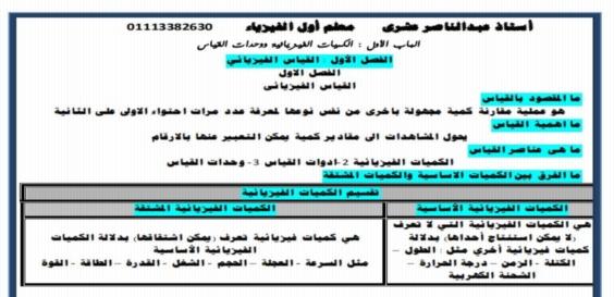 مذكرة الفيزياء للصف الاول الثانوى ترم أول 2020 أ/ عبد الناصر عشرى  02231
