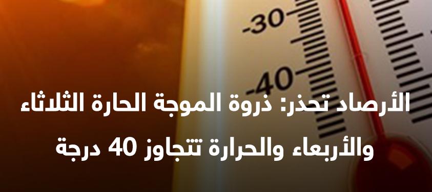 الحرارة تتجاوز 40 درجة.. الأرصاد تحذر: ذروة الموجة الحارة الثلاثاء والأربعاء 02232