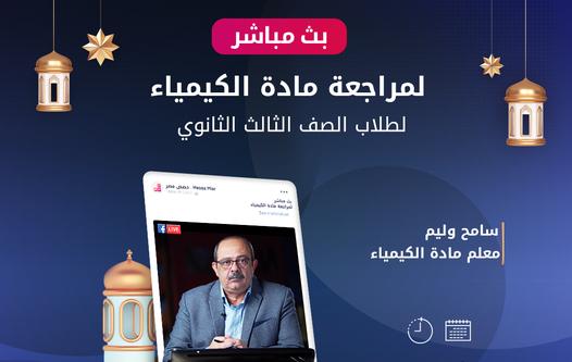 """مراجعة الكيمياء للثانوية العامة   بث مباشر """"حصص مصر""""  02233"""