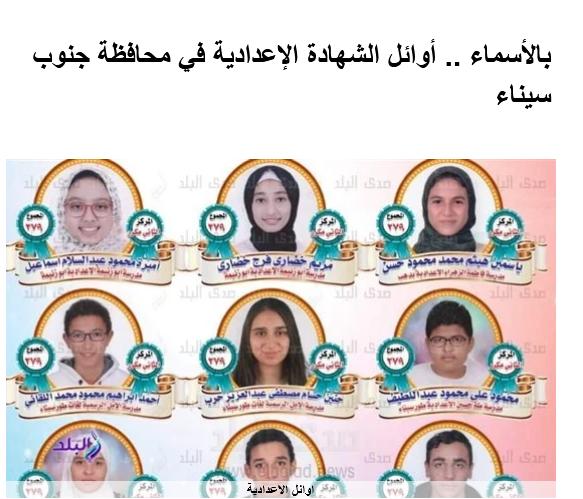 نتيجة الشهادة الإعدادية 2021 - أسماء أوائل محافظة جنوب سيناء  02238