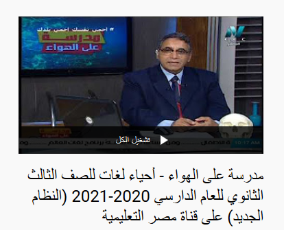 شرح أحياء لغات للصف الثالث الثانوي 2020-2021 (النظام الجديد) على قناة مصر التعليمية 0224