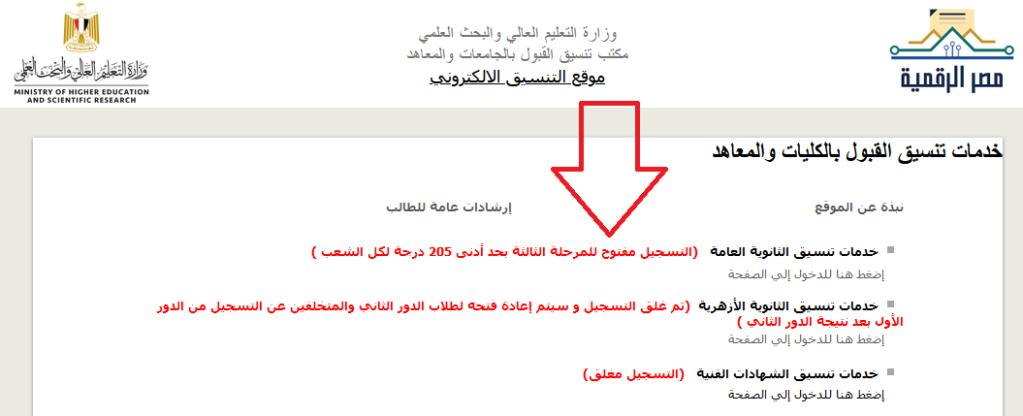 خطوات ورابط تسجيل رغبات تنسيق المرحلة الثالثة 2022 02247