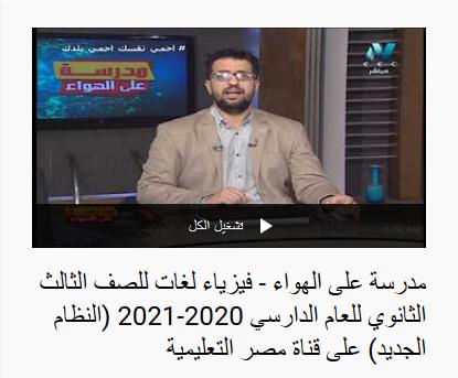 شرح فيزياء لغات للصف الثالث الثانوي 2020-2021 (النظام الجديد) على قناة مصر التعليمية 0225