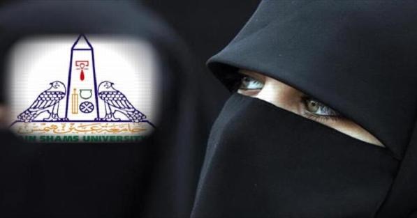 """جامعة عين شمس تصدر قرار بحظر النقاب على عضوات هيئة التدريس بالجامعة والطبيبات بمستشفياتها """"مستند""""  02250"""
