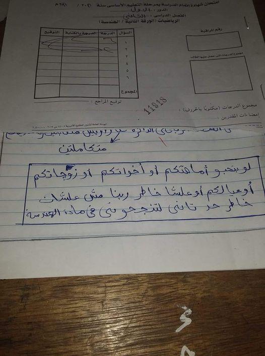 التعليم تكشف مصير الطالب الذي يكتب استعطاف للمصحح داخل ورقة الاجابة 022513