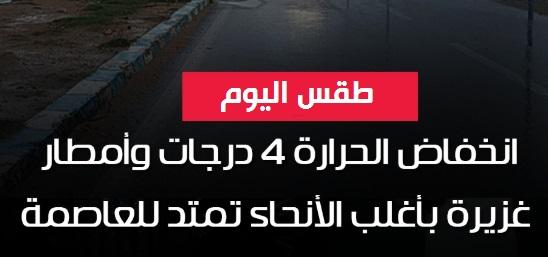 طقس الأحد 16 / 2 .. انخفاض الحرارة 4 درجات غدا وأمطار غزيرة بأغلب الأنحاء 0225710