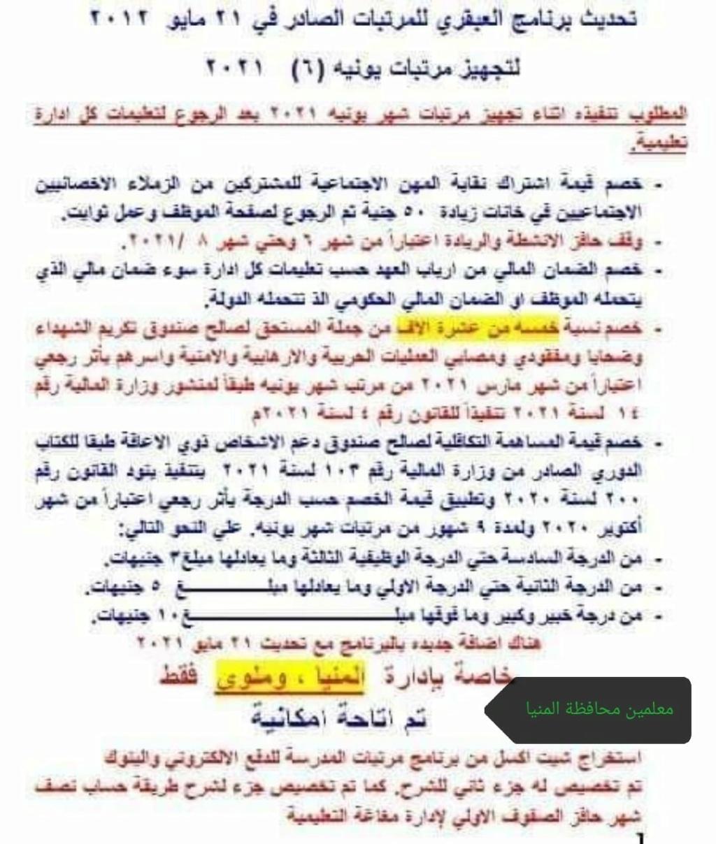 بالارقام.. خصومات مرتبات المعلمين من شهر يونيو  022610
