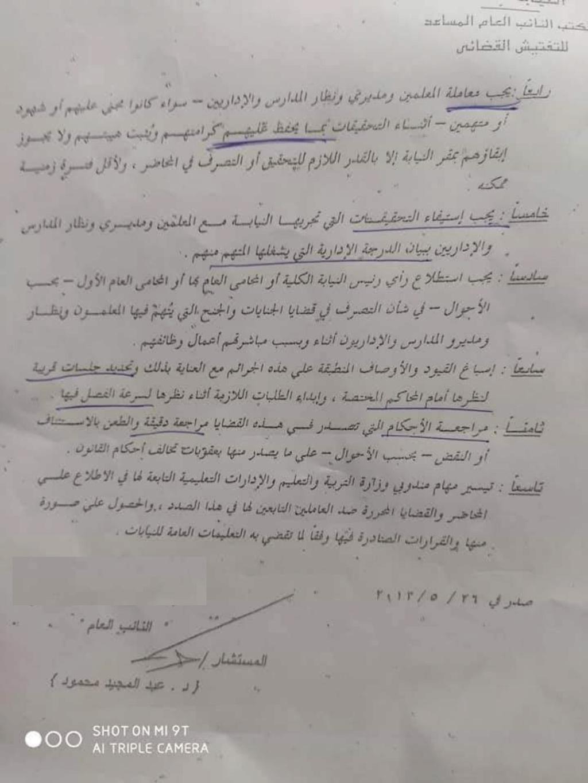 عدم جواز القبض على المعلمين بإجراء ينال من هيبتهم | النائب العام - كتاب دورى رقم (7) لسنة 2012 0226610