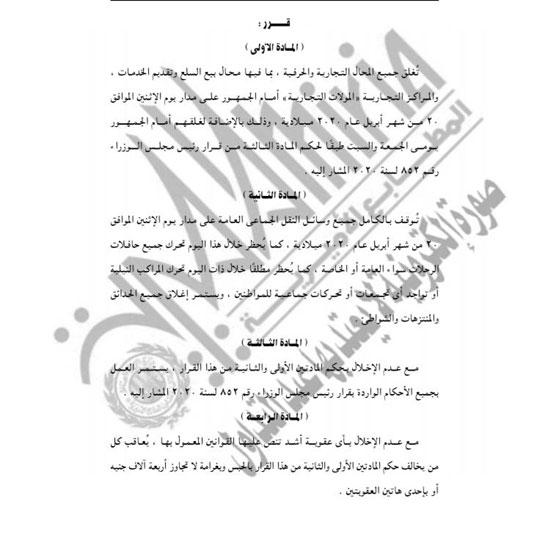 الحبس وغرامة 4000 جنيه.. عقوبة مخالفة الإجراءات الوقائية بشم النسيم 02269
