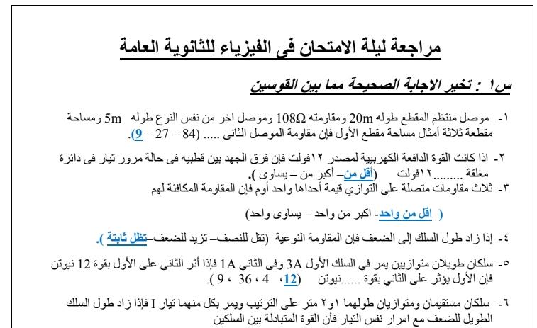 خلاصة امتحان الفيزياء للثانوية العامة 02283