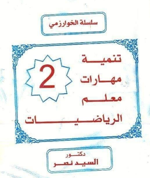 تحميل كتاب تنمية مهارات معلم الرياضيات pdf  02298