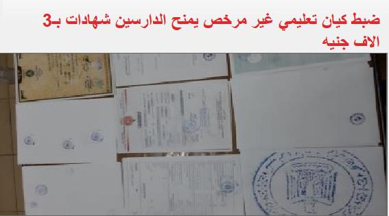 بـ3 الاف جنيه.. ضبط كيان تعليمي غير مرخص يمنح الدارسين شهادات مزورة 0231