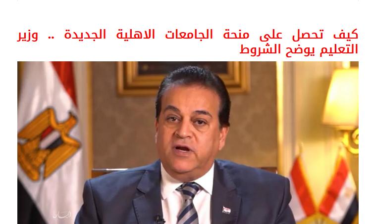 منحة الجامعات الاهلية الجديدة .. وزير التعليم العالي يوضح الشروط 02310