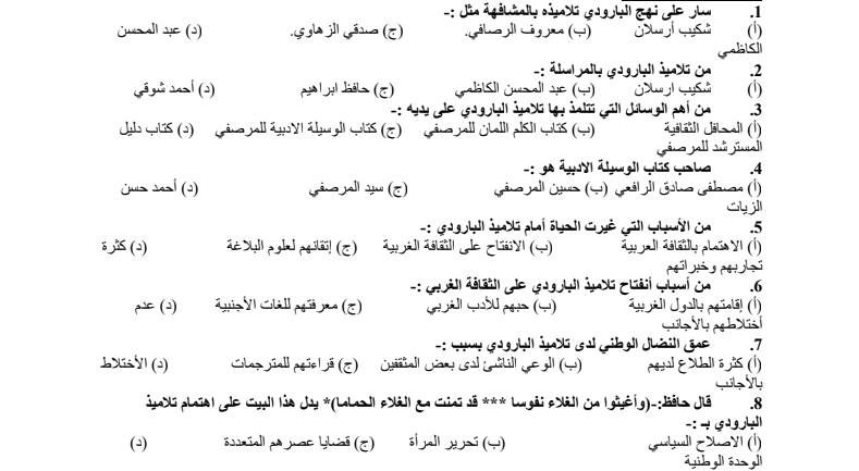 امتحان اللغة العربية للثانوية العامة 2021.. من 80 درجة موزعة على 45 سؤال «اختيار من متعدد» 02316