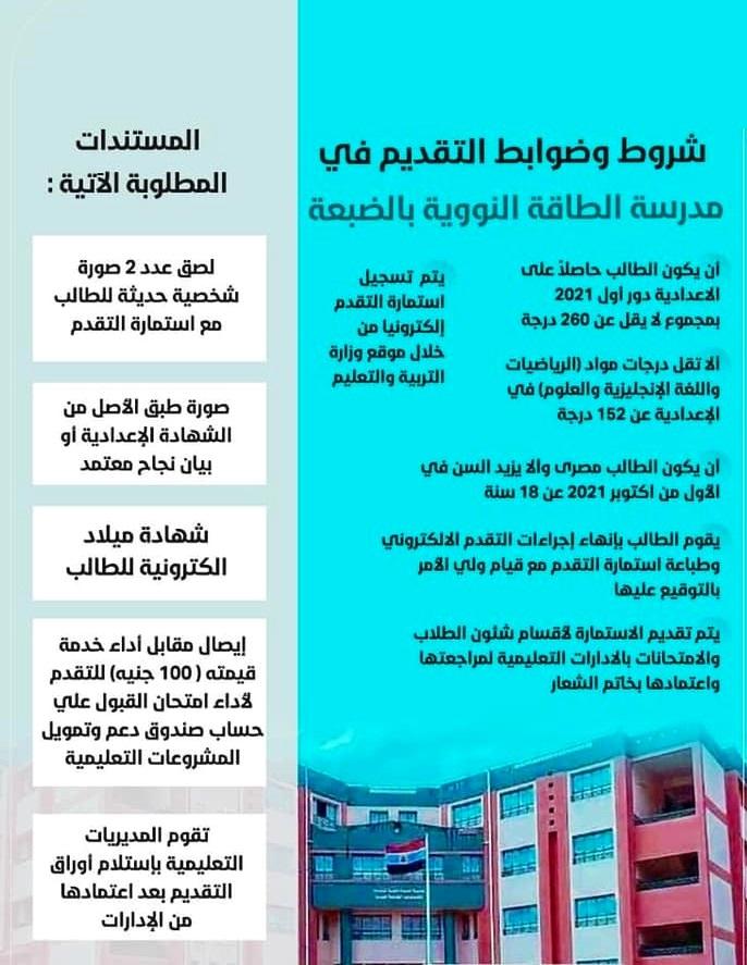 لطلاب الإعدادية.. تفاصيل الإلتحاق بمدرسة الضبعة النووية 02334