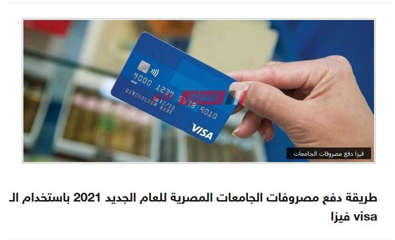 طريقة دفع مصروفات الجامعات 2021 باستخدام الـ visa فيزا 0238