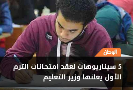 الوطن | 5 سيناريوهات لعقد امتحانات الفصل الدراسي الاول 024