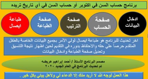 برنامج حساب السن فى اول اكتوبر أ/ أحمد عريضه 02410