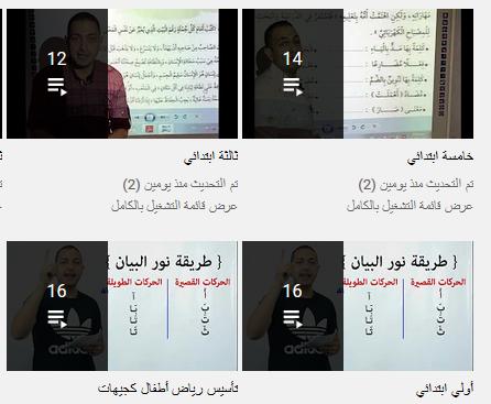 شرح دروس اللغة العربية لصفوف ابتدائي - قناة أ / عمرو المغربي 0248