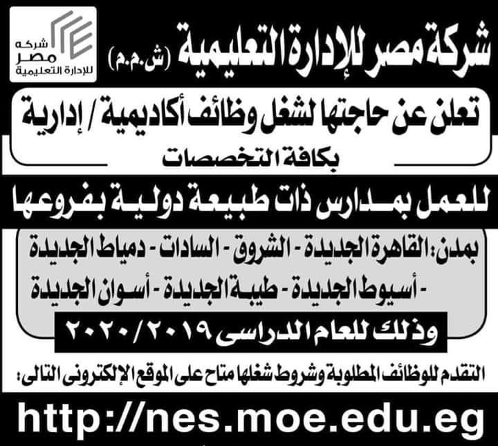 للتعاقد.. شركة مصر للإدراة التعليمية تعلن عن حاجتها لوظائف بكافة التخصصات للعام الدراسي 2019 / 2020 02515