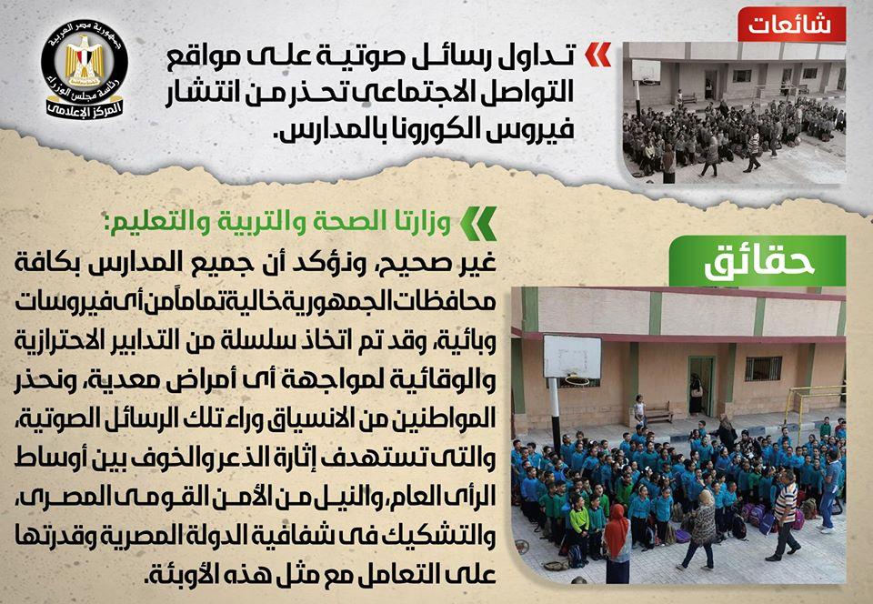 بيان مجلس الوزراء بشأن رسائل صوتية تحذر من انتشار فيروس كورونا بين طلاب المدارس 02521