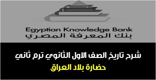 """بنك المعرفة - شرح تاريخ أولى ثانوي ترم ثاني """"حضارة بلاد العراق"""" 0273"""