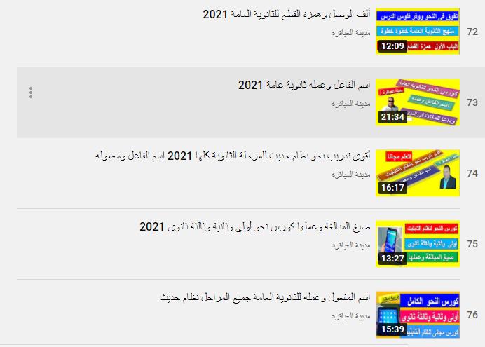 شرح لغة عربية الثانوية العامة l نظام جديد l مستر محمد شادي 0277