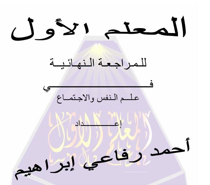 مراجعة علم نفس الصف الثالث الثانوى أ/ أحمد رفاعى 028