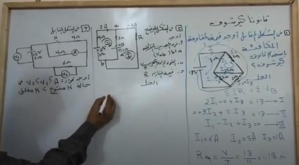 مسائل على قانونا كيرشوف l فيزياء الثانوية العامة 2021 l نظام جديد 0280