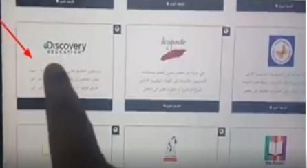 طريقه تشغيل فيديوهات بنك المعرفة علي تابلت الصف الأول الثانوي 0281