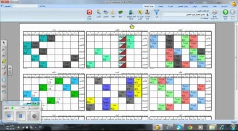 برنامج الجدول المدرسى مع الشرح وطريقة التفعيل  0287