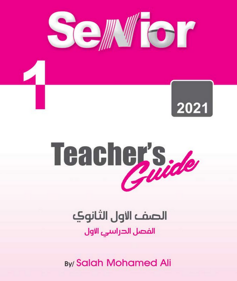 اجابات كتاب Senior للصف الأول الثانوي 2021 0314