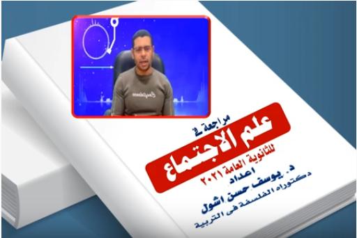 مراجعة علم الاجتماع 3 ثانوى 2021 | نظام جديد فيديو د. يوسف أشول 0319