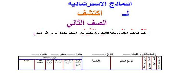 دفتر تحضير منهج متعدد التخصصات (اكتشف) للصف الثاني الابتدائي 2021 032