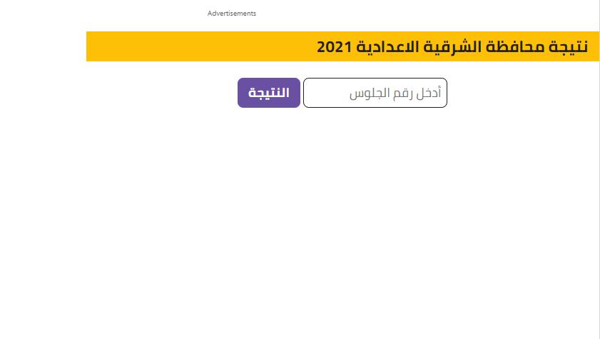 عاجل   نتيجة الصف الثالث الإعدادي محافظة الشرقية برقم الجلوس  0321