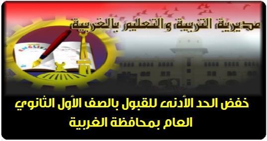 خفض الحد الأدنى للقبول بالصف الأول الثانوي العام بمحافظة الغربية 0323