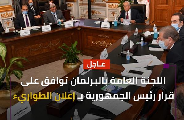 عاجل .. اللجنة العامة بالبرلمان توافق على قرار رئيس الجمهورية بـ إعلان الطواريء 03318