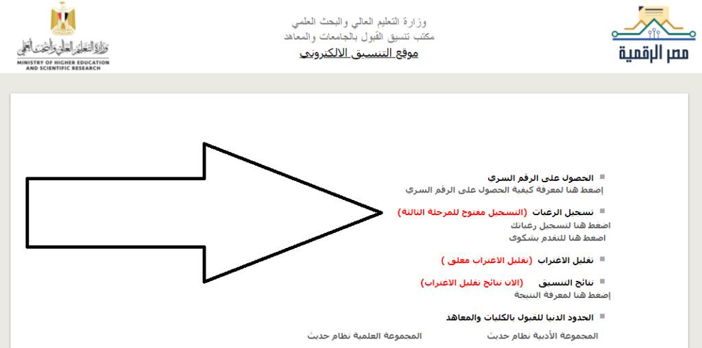 رابط تنسيق المرحلة الثالثة 2021 على موقع تنسيق القبول بالجامعات والمعاهد 03319