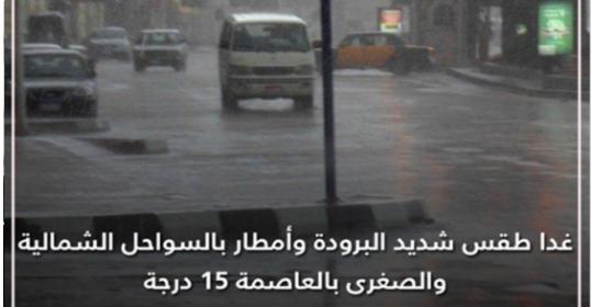 """الأرصاد"""" تحذر من برد الثلاثاء..  والصغرى بالقاهرة 15 درجة 0332"""