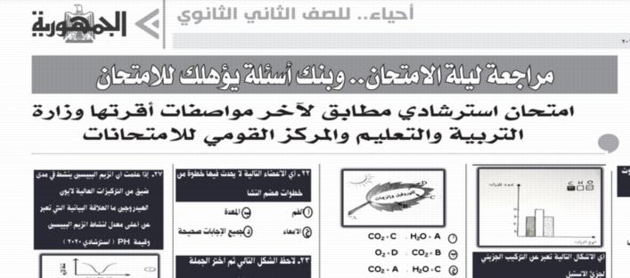 نموذج امتحان احياء الصف الثاني الثانوي.. توقعات ملحق الجمهورية 03328