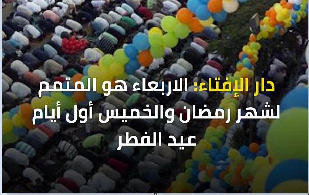 دار الإفتاء: الاربعاء هو المتمم لشهر رمضان والخميس أول أيام عيد الفطر 03339