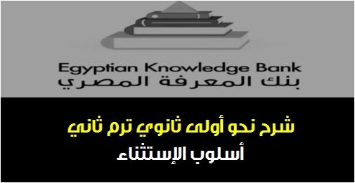 بنك المعرفة - شرح نحو أولى ثانوي ترم ثاني - أسلوب الإستثناء 0339