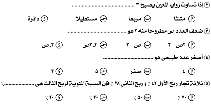 توقعات امتحان الرياضيات للصف السادس.. 50 سؤال لن يخرج عنها أى امتحان 0360