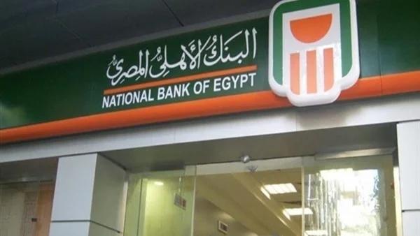 عاجل l البنك الاهلي يعلن عن وظائف جديدة لحديثي التخرج من دفعات 2016 حتي 2019 0384