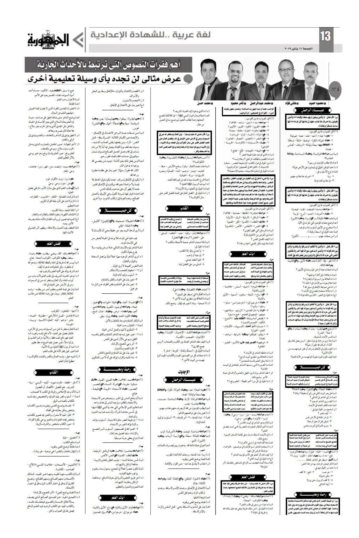 أهم فقرات نصوص ثالثة اعدادي المتوقعة للترم الاول - ملحق الجمهورية 03_00110