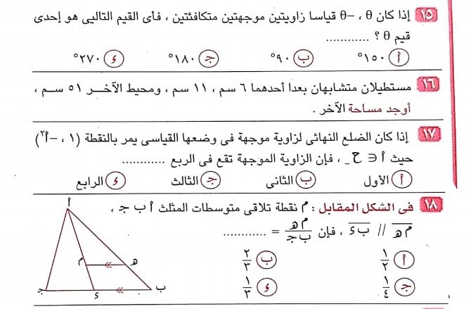 مراجعة التقويم المستمر والامتحانات النهائية ١٠٠% بالاجابات في الرياضيات للصف الأول الثانوي ترم أول 2020 نظام جديد 04013